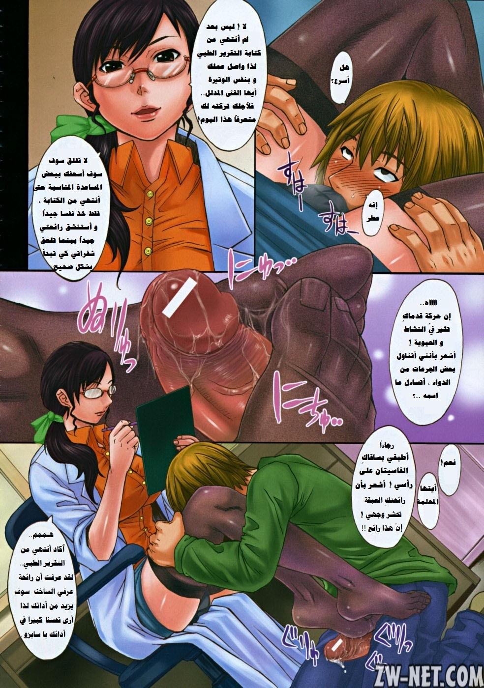 قصص نيك مصورة في عيادة الدكتورة وجنس الأقدام عرب ميلف