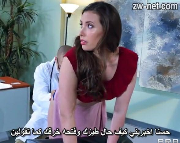 سكس نيك طيز مترجم الدكتور يعالج مؤخرة المريضة الهايجة بعد خلع ملابسها