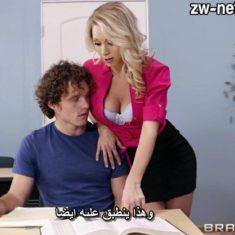 سكس الأستاذة الشرموطة مترجم الطالب المطيع يمتع معلمته الهايجة