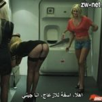 سكس مترجم عربى النيك في الطائرة مع الفتيات العاهرات