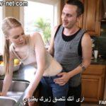 افلام نيك محارم مترجمة التحرش بطيز أختي البيضاء في المطبخ