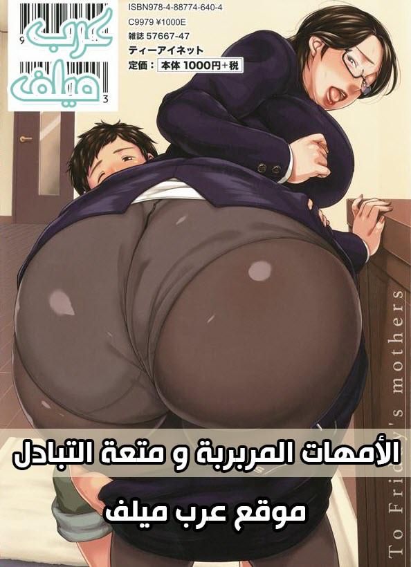 الأمهات المربربة و متعة التبادل مع الأبناء قصص مصورة محارم