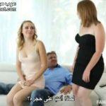 أحب الجلوس على زب أبي بطيزي الناعمة فلم سكس مترجم محارم