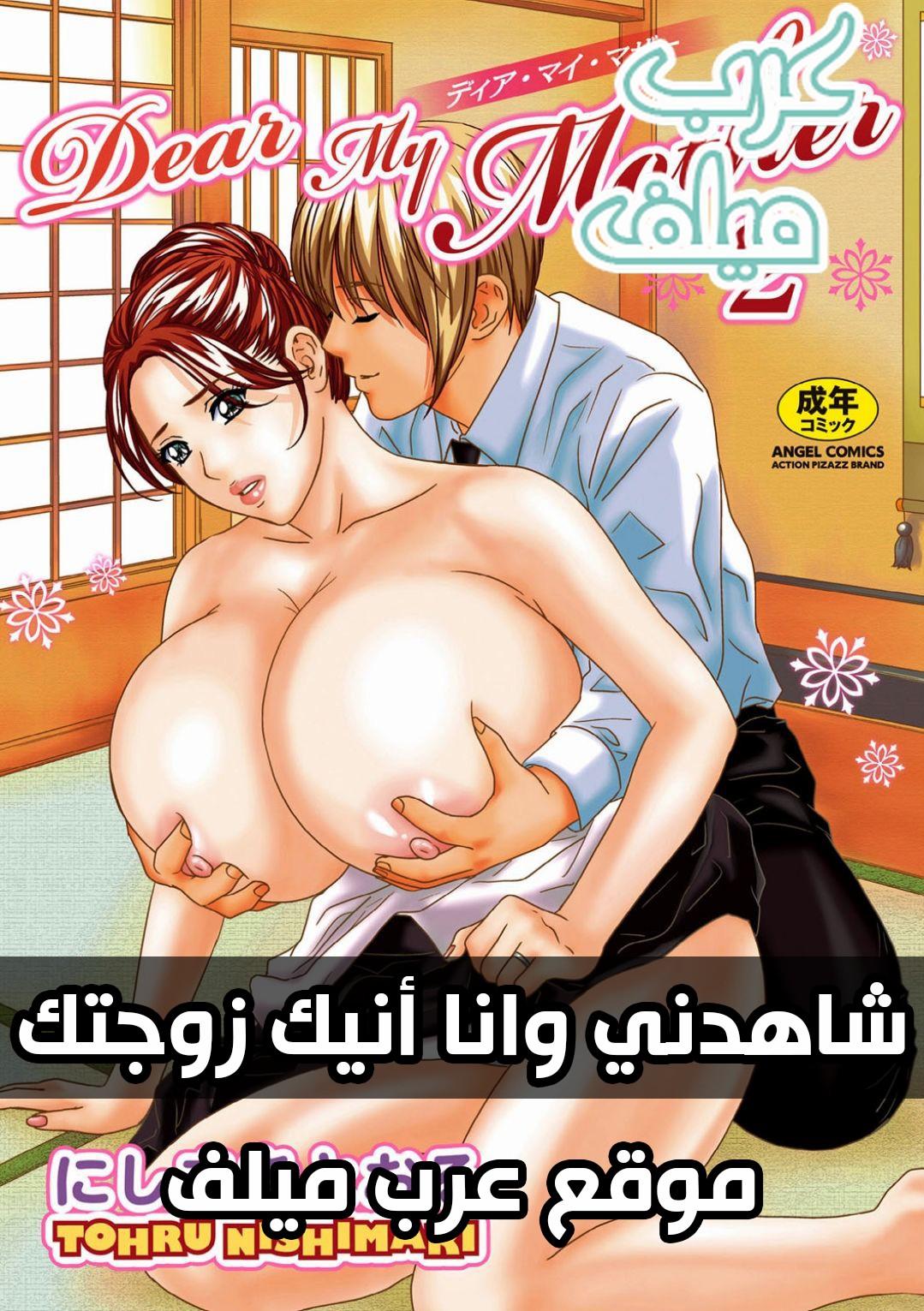 شاهدني وانا أنيك زوجتك قصص دياثة مصورة مترجمة عربي