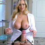 الدكتورة المربربة تفحص زب المريض وتعالجه بالنيك سكس مترجم في المستشفى