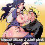 ناروتو المنحرف وهيناتا الخجولة ومتعة النيك العنيف قصص مصورة