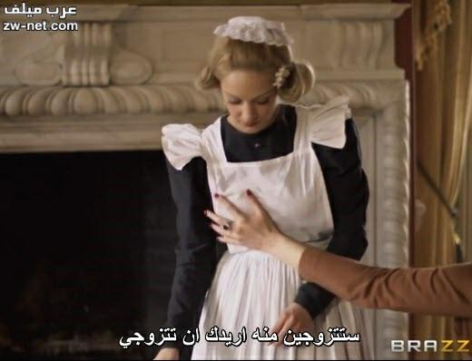 بزاز الخادمة المربربة في القصر الملكي سكس كلاسيكي مترجم عربي