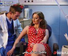 الطبيب الهائج يسكن ضروس المريضة بزبه الكبير سكس مترجم في العيادة