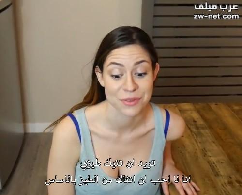 أختي المربربة تحب النيك في الطيز محارم مترجم عربي