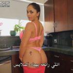 طيز الخادمة المربربة تنحني في وجه صاحب المنزل سكس مترجم نار