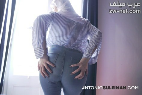 سكس انطونيو سليمان مع المحجبة البيضاء كامل مجاني بالعربي