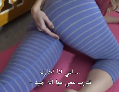 لعب اليوجا مع طياز زوجة أبي اللبوة افلام محارم مترجمة