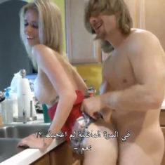 انا أغسل الصحون وابني يغسل كسي بزبه