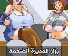 بزاز المديرة الضخمة في يد تلاميذ المدرسة قصص ميلف تون مترجمة عربي
