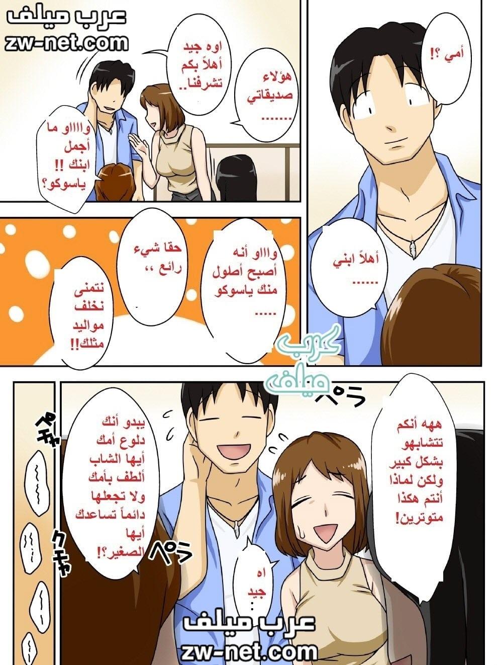أمي المثيرة أصبحت عاهرتي كومكس ميلف تون مترجمة عربي